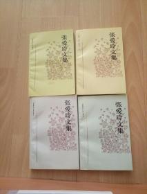 张爱玲文集(全4卷)