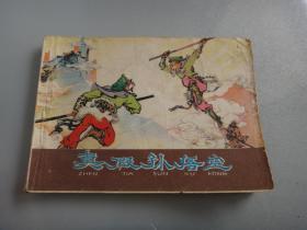 连环画 :真假孙悟空.1980年1版1印
