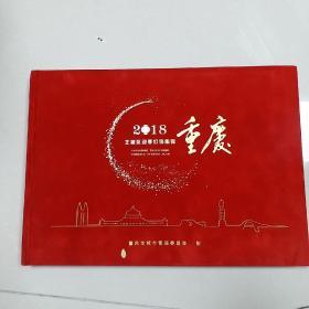 重庆市主城区迎春灯饰集锦2018