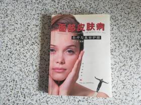 面部皮肤病自疗与美容护肤   签赠本
