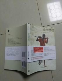 长路漫漫:Autobiography of a Boy Soldier
