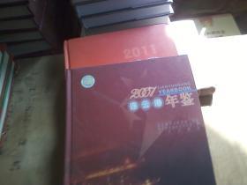连云港年鉴 2007