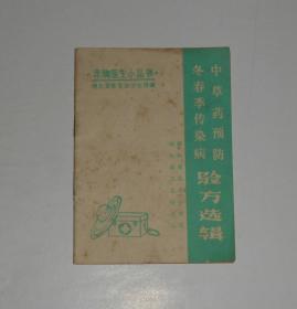 中草药预防冬春季传染病验方选辑 1975年