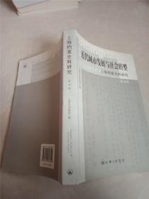 近代城市发展与社会转型:上海档案史料研究