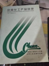 中国化工产品目录.上下册.第7版-