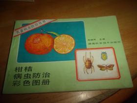 柑桔病虫防治彩色图册