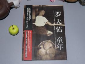 【带CD光盘】《罗大佑:童年》(上海译文)2002年一版一印 好品※ [附赠典藏版《昨日至今》CD(特别录制) -铜版纸精印 16开 演唱会老照片写真集  -著名歌手讲述 自传家庭回忆录  反映台湾民歌音乐、社会文化]