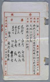 """""""北京四大名医""""之一、中国近代著名中医临床家、教育家 施今墨 1927年毛笔处方笺一张(落款为手写体印章,处方笺主治祛风清热活络和脾,尺寸:31.3*18.8cm)HXTX109467"""