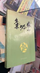 气功学    店14