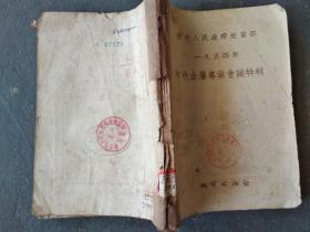中央人民政府地质部 1954年 有色金属专业会议特辑