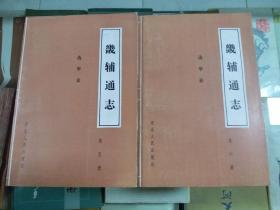 畿辅通志:--选举表(89年初版   印量2000套)