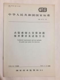 中華人民共和國國家標準 GB 4715-93 點型感煙火災探測器技術要求及試驗方法 孔網孤本