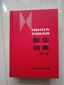 新华词典 修订版