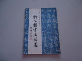 历代书法名迹丛书:柳公权书法精选