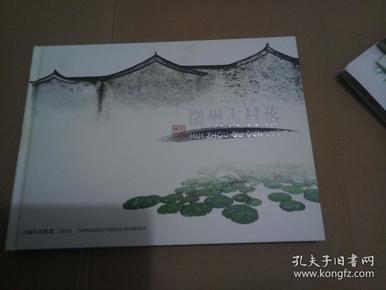 徽州古村落 中国印花税票2010