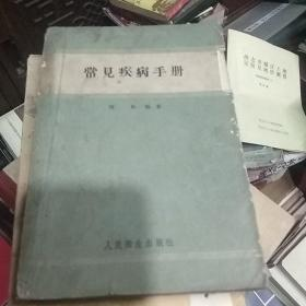 常见疾病手册