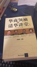 华商领袖 清华讲堂(第一辑)