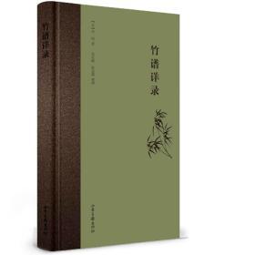 编者签名钤印《竹谱详录》毛边本