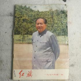 《红旗》1976年第1期封面毛像
