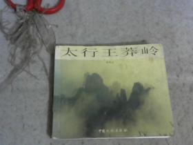 太行王莽岭