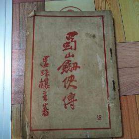 蜀山剑侠传 35  民国35年