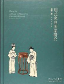 明式家具图案研究(16开精装 全一册)
