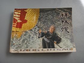 电影连环画: 祥林嫂,1,979年1版1印