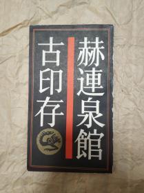 赫連泉館古印存(一版一印)