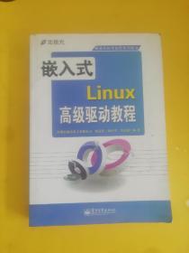 嵌入式Linux高級驅動教程