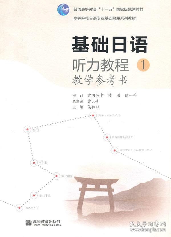 教程日语视频基础模特参考书(第1册)曹大峰,侯听力发型视频教学视频教学视频教学教学图片