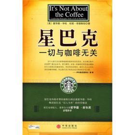 星巴克:一切与咖啡无关