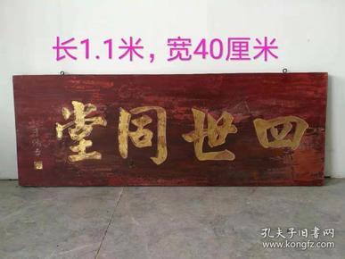 四世同堂楸木描金扁,完整包老,房间装饰,长1.1米,宽40cm