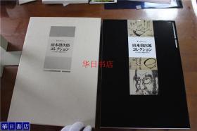 山本发次郎收藏品图录   大量日本江户时代的书迹图画等  大16开 263页 带盒套  品好包邮