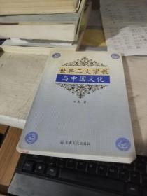 世界三大宗教与中国文化