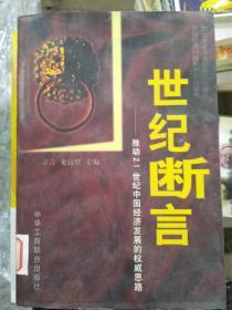 特价!世纪断言:推动21世纪中国经济发展的权威思路9787801004192