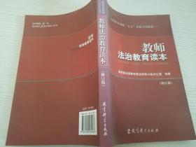 教师法治教育读本【实物拍图】