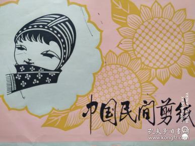 中国民间剪纸(儿童)~民族服饰一套【6】枚