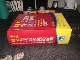 朗文当代高级英语辞典 第4版(英英、英汉双解)无光盘