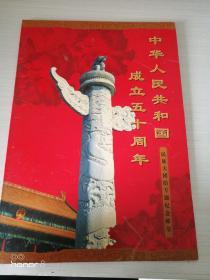 正品收藏: 版票1999-11 中华人民共和国成立五十周年 1949-1999 民族大团结 56个民族