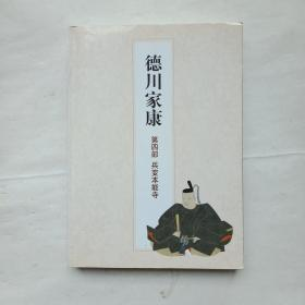 德川家康第四部:兵变本能寺
