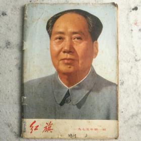 《红旗》1975年第1期