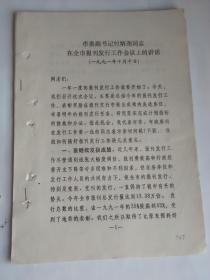 文史资料:市委副书记付炳尧同志在全市报刊发行工作会议上的讲话 一九九一年十月十日