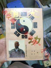 道光功 袁波 陕西旅游出版社 1993年 8品