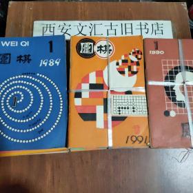 围棋杂志(1989,1990,1991年)36册