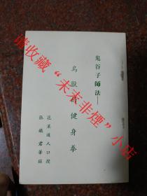 正版武术:鬼谷子师法——鸟兽健身拳