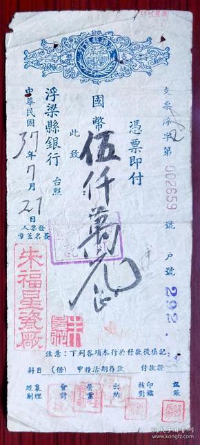 浮梁县银行民37年支票1
