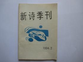 新诗季刊 1994.2