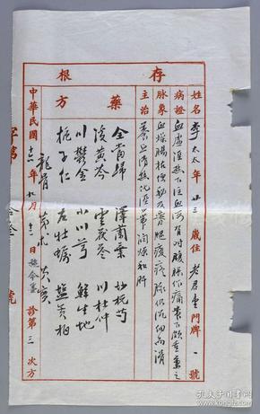 """""""北京四大名医""""之一、中国近代著名中医临床家、教育家 施今墨 1927年毛笔处方笺一张(落款为手写体印章,处方笺主治养血清热化经润燥和肝,尺寸:31.3*18.8cm)HXTX109469"""