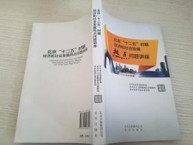 """北京""""十二五""""时期经济和社会发展热点问题讲座【实物拍图】"""