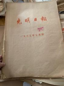 Guangming Daily 1965 Bound Volume 1-11 Bound Volume! Eleven volumes sold together!
